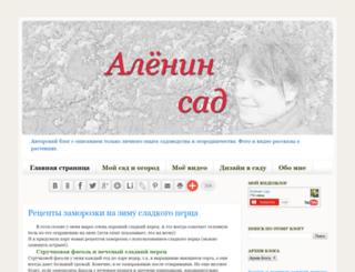 aleninsad.com screenshot
