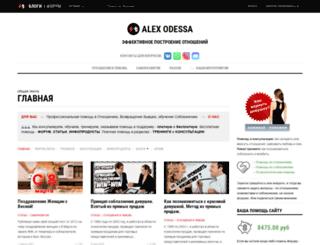 alex-odessa.com screenshot