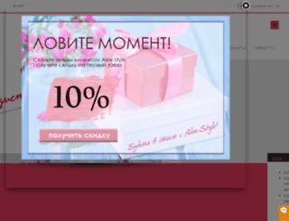 alex-style.kg screenshot