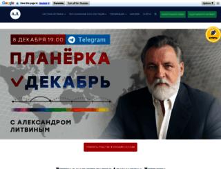 alexander-litvin.ru screenshot