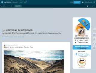 alexanderyork.livejournal.com screenshot