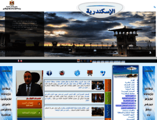 alexandria.gov.eg screenshot