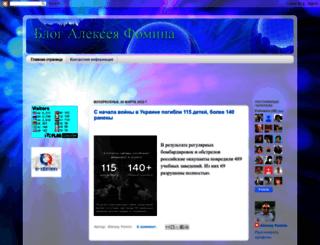 alexeyfominschool.blogspot.com screenshot