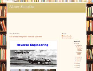 alexeyshmatko.blogspot.co.uk screenshot