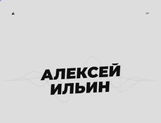 alexilin.ru screenshot