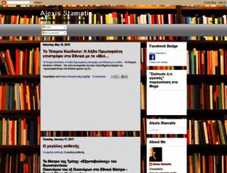 alexistamatis2.blogspot.com screenshot