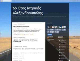 alexmdfive.blogspot.com screenshot