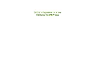 aleyarok.org.il screenshot
