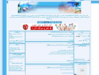 alfalki.forumieren.com screenshot