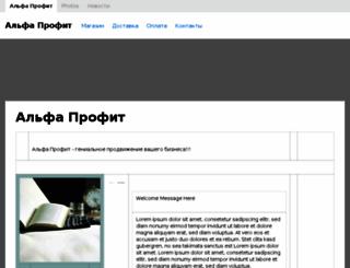alfaprofit.ru screenshot