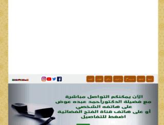 alfath.tv screenshot