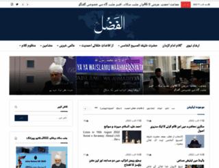 alfazl.org screenshot