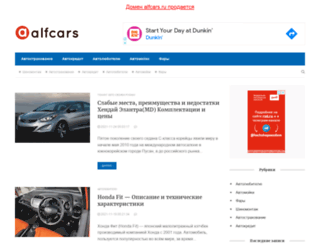 alfcars.ru screenshot
