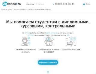 algebra.zaochnik.com screenshot