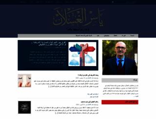 alghaslan.net screenshot