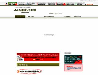 algobuster.jp screenshot