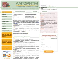algoritm.org screenshot