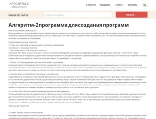 algoritm2.ru screenshot
