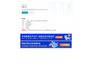 alh.cn screenshot
