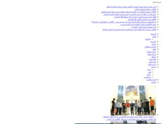 alhakikanews.com screenshot