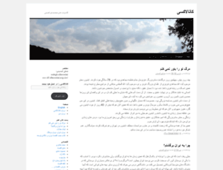 alhosseini.org screenshot