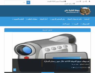 alhotah.net screenshot