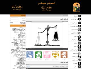 ali-ferzat.com screenshot