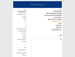 ali-zia.blogfa.com screenshot
