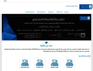 ali.ksu.edu.sa screenshot