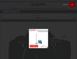 aliasadzadeh79.saamusic.ir screenshot