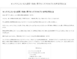 alibaba-m.jp screenshot