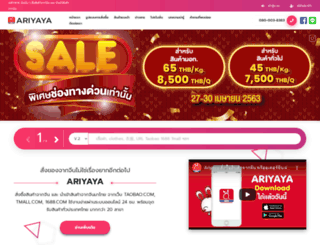 alibabathailand.net screenshot