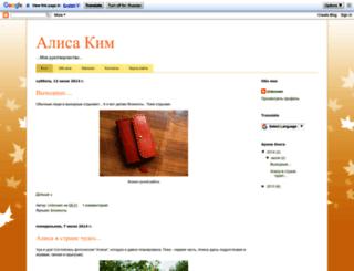 alice--kim.blogspot.com screenshot