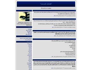 alidorostkar.blogfa.com screenshot