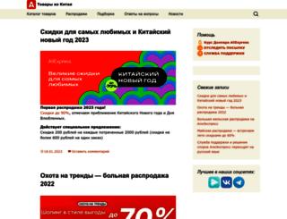 aliekspress.ru screenshot