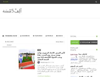 alif5.ma screenshot