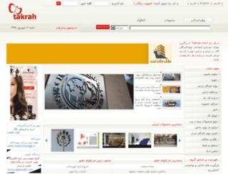 alifard.takrah.com screenshot