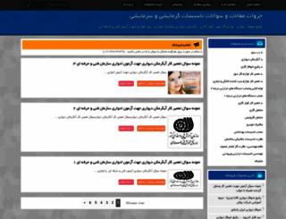 alihvac.sellfile.ir screenshot