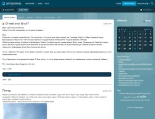 alikhotin.livejournal.com screenshot