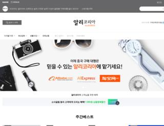alikorea.co.kr screenshot