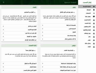 alimam.ws screenshot