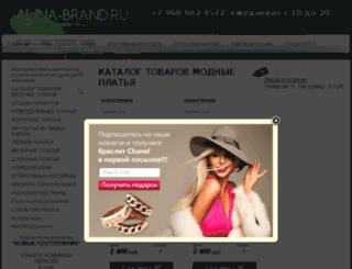 alina-brand.ru screenshot