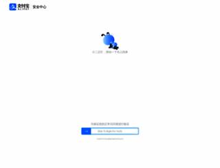 alipay.com screenshot