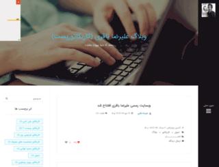 alireza-bagheri.mihanblog.com screenshot