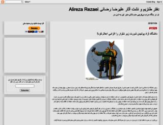 alirezarezaee1.blogspot.com screenshot