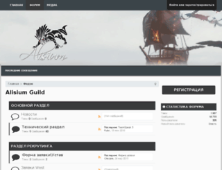 alisium-guild.com screenshot