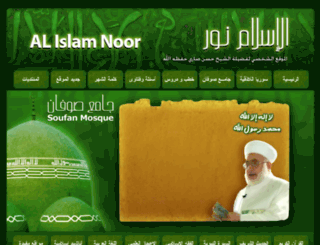 alislamnoor.com screenshot