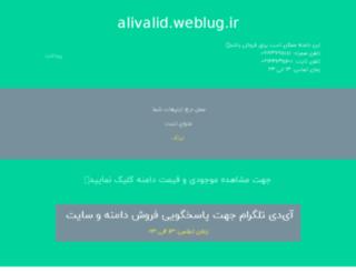 alivalid.weblug.ir screenshot
