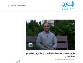 aljalawi.net screenshot