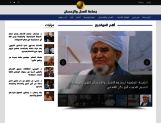 aljamaa.net screenshot